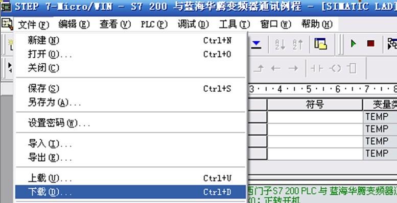 西门子plc(s761200)与v&t变频器通讯例程(modbus